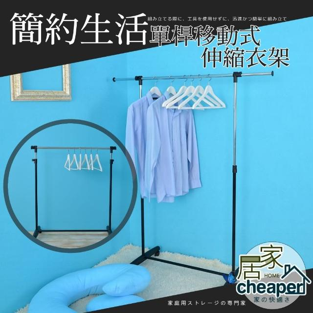 【居家cheaper】單桿移動式伸縮衣架(曬衣架 衣架 雙桿)