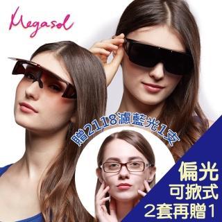 【MEGASOL】UV400偏光側開窗外挂太陽眼鏡(可掀式加大款-MS8118-破盤2套再贈濾藍光隨機1支)