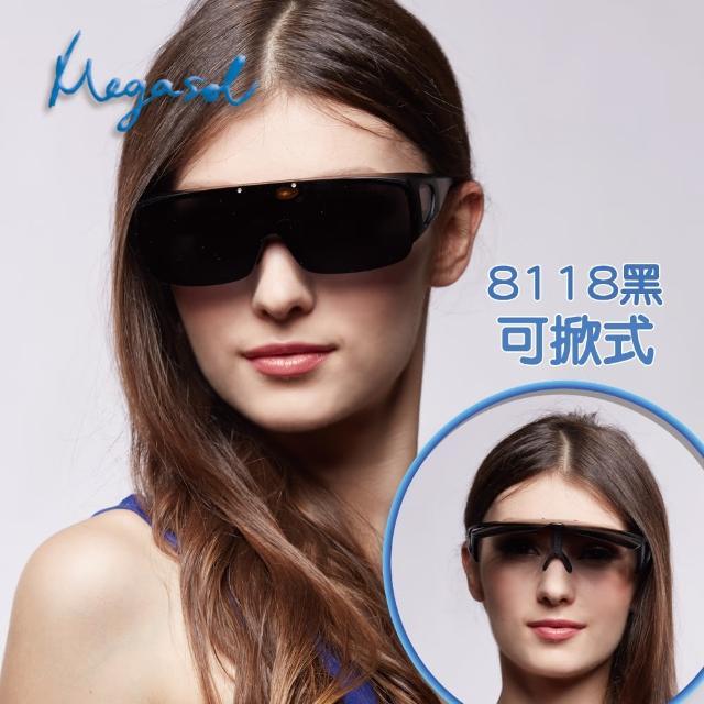 【MEGASOL】UV400偏光側開窗外挂太陽眼鏡(可掀式加大通用款-MS8118-3款任選)