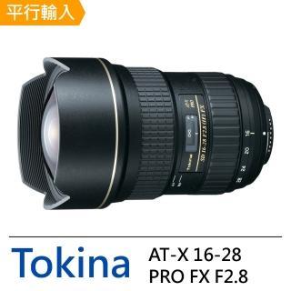 【Tokina】AT-X 16-28mm F2.8 PRO FX 超廣角大光圈(平輸)