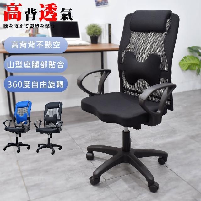 【凱堡】費德勒H護腰枕微傾仰辦公椅電腦椅(八色)