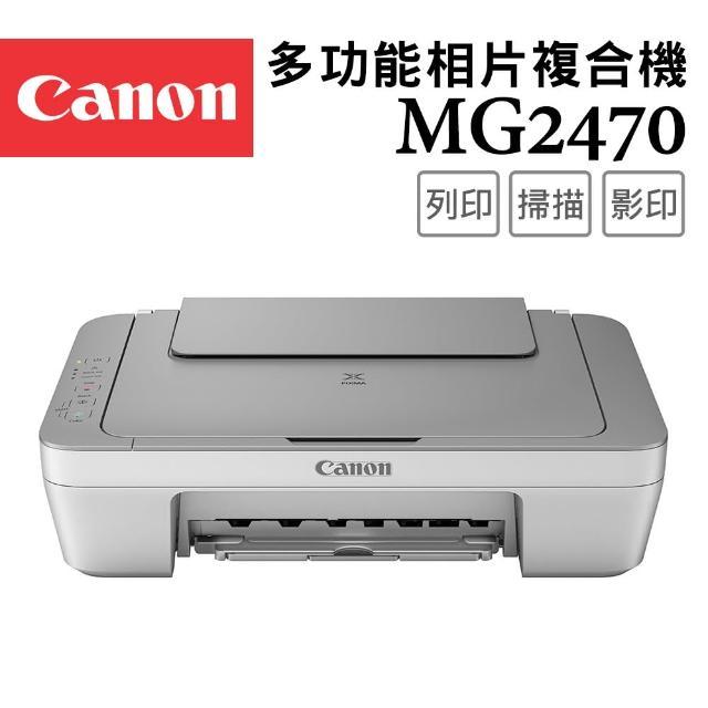【Canon】MG2470 多功能相片複合機(速達)