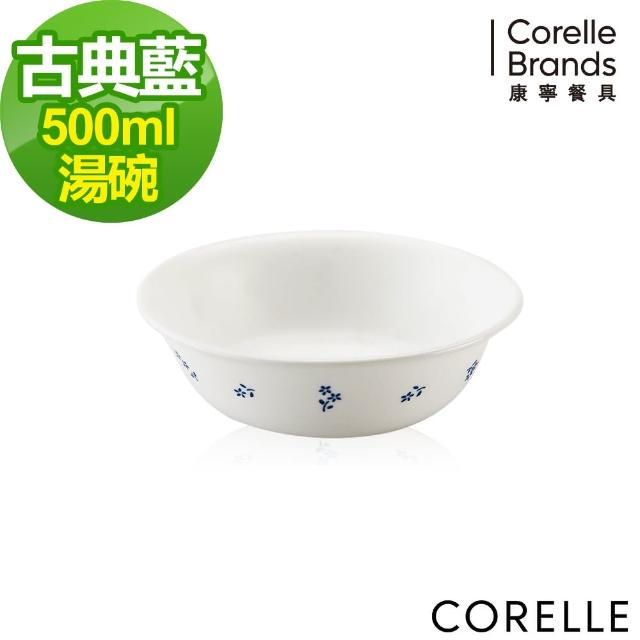 【美國康寧 CORELLE】古典藍500ml小湯碗(418)