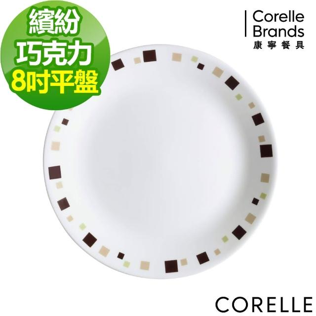 【美國康寧 CORELLE】繽紛巧克力8吋平盤(108)