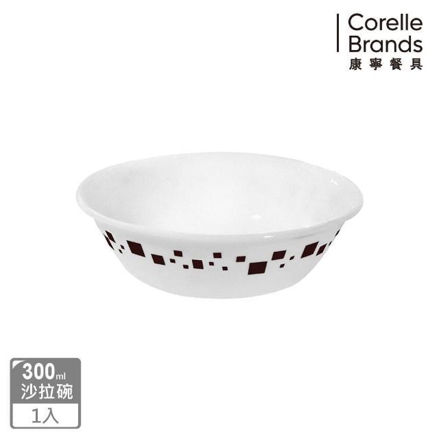 【美國康寧 CORELLE】繽紛巧克力300ml沙拉碗(410)