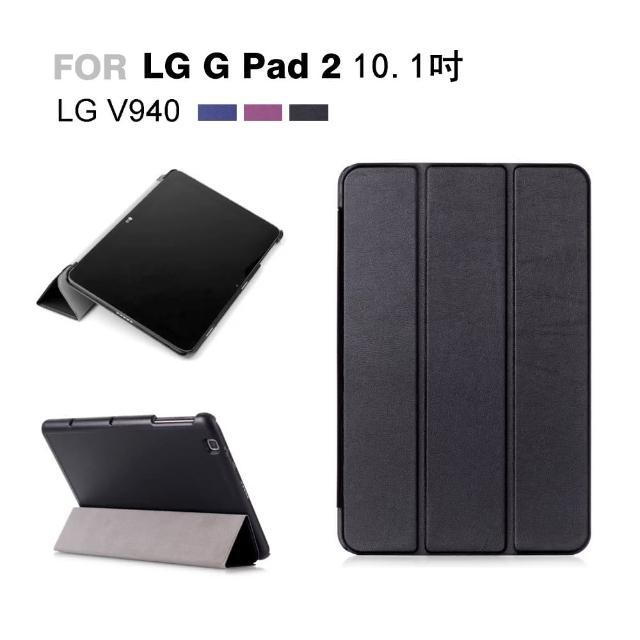 【dido shop】LG G PAD 2 卡斯特紋三折 平板保護套(PA146)