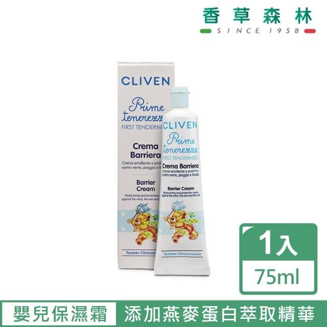 【CLIVEN香草森林】初生嬰兒保濕乳霜(75ml)