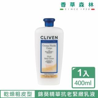 【CLIVEN香草森林】錦葵精華抗老緊緻乳液(乾燥、粗皮型膚質專用400ml)