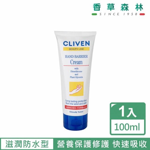 【CLIVEN香草森林】多元Vit全效護手霜-滋潤/防水型(100ml)