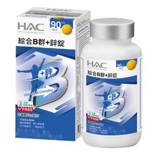 【永信HAC】綜合維他命B群+鋅錠(90錠/瓶)