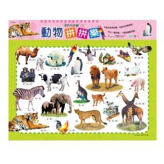 【世一】動物拼拼樂-80片拼圖