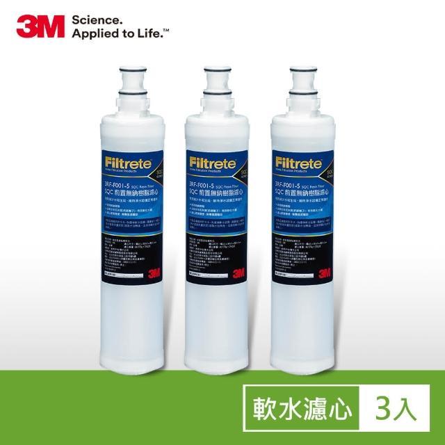 【0608-0731下單抽萬元淨水器】3M 前置樹脂軟水濾心3RF-F001-5(1年份超值3入組)