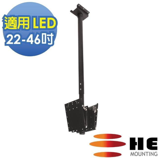 【HE】22-46吋 LED雙螢幕懸吊架.電視架(H2020D)