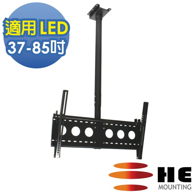 【HE】37-85吋 LED可調式懸吊架.電視架(H6540R)