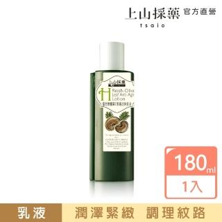 【tsaio上山採藥】靈芝橄欖葉緊膚逆時乳液Ⅱ180ml(有機萃取添加)