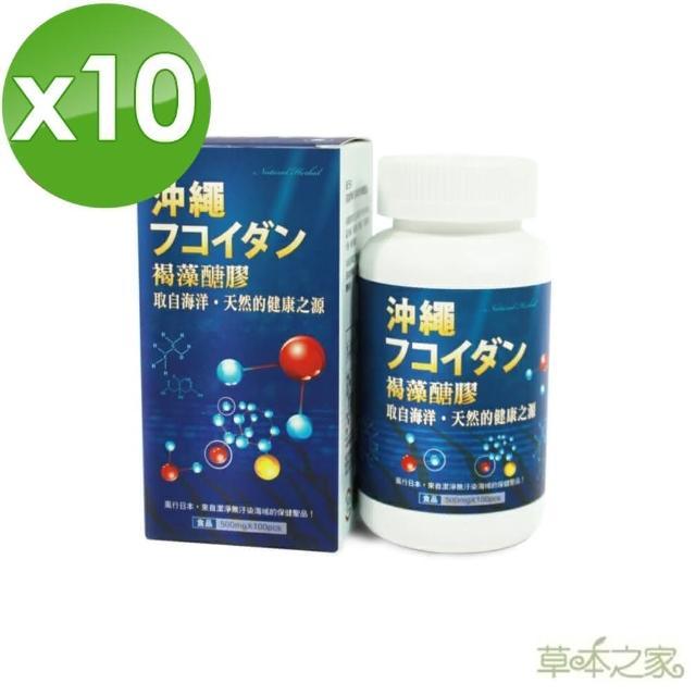 【草本之家】日本沖繩褐藻糖膠(100粒X10瓶)