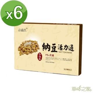 【草本之家】納豆活力通膠囊/納豆激脢/亞麻仁油/磷脂醯絲胺酸(60粒X6盒)