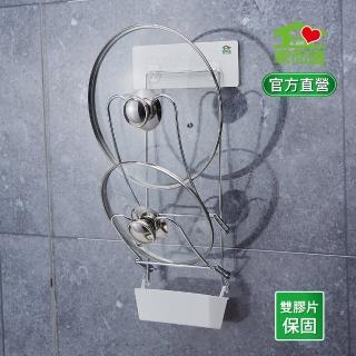 【家而適】壁掛式鍋蓋放置架(鍋蓋架)