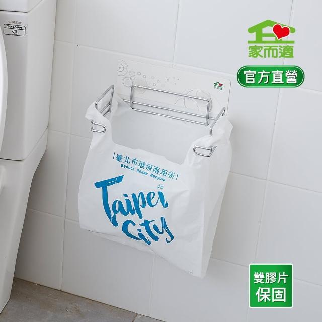 【家而適】資源回收垃圾袋壁掛架(垃圾桶-鍍鉻鐵)/
