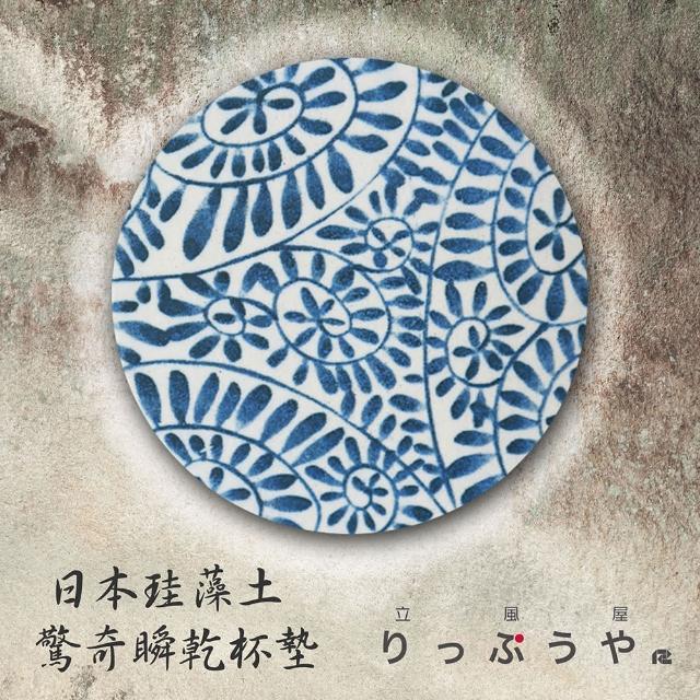 【益康珪藻土】日本硅藻驚奇瞬乾吸水杯墊(大唐草)