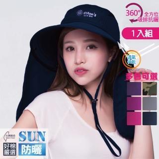 【好棉嚴選】360度全罩式 遮陽帽 超寬大帽沿 可拆式 前遮脖 後遮頸  防曬帽 戶外抗UV紫外線(藍色1入)