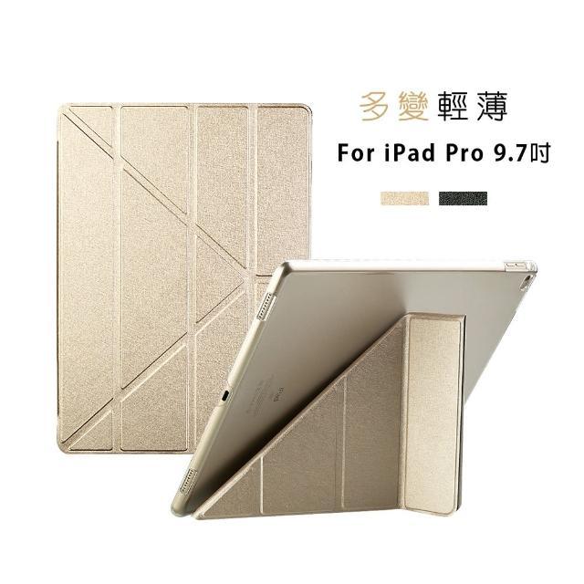 【dido shop】iPad Pro 9.7吋 蠶絲紋平板保護殼 平板皮套(PA148)