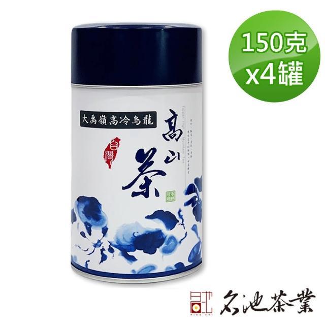 【名池茶業】比賽級手採大禹嶺高冷烏龍茶(甘逸飄香款 / 150克x4)
