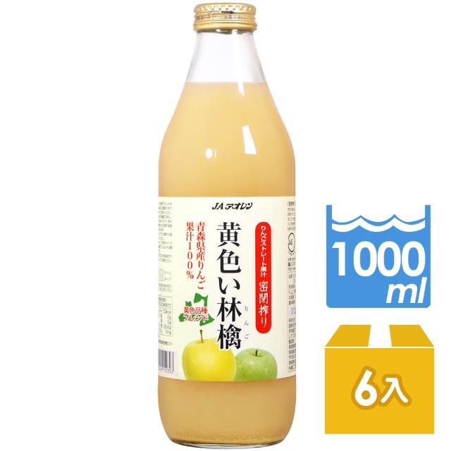 【青森農協】希望金黃蘋果汁(1000mlx6入)