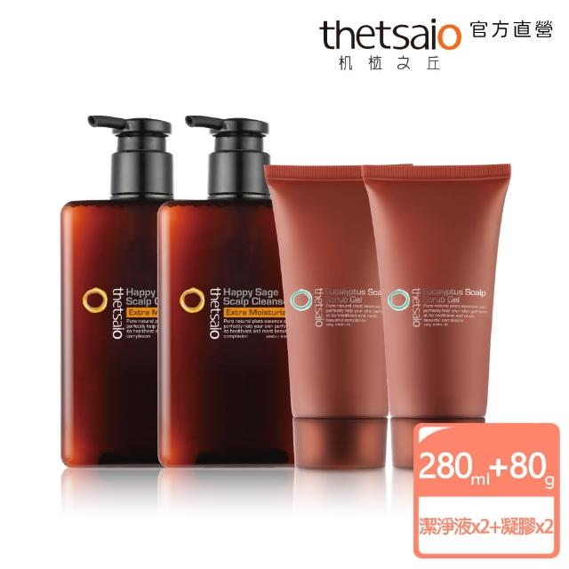 【thetsaio機植之丘】頭皮保養4件組(頭皮潔淨液X2+頭皮去角質X2)