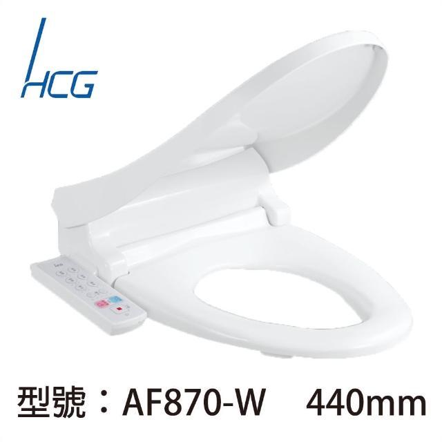 【HCG和成】暖烘型免治沖洗馬桶座AF870W(適用44CM±2CM圓形馬桶)