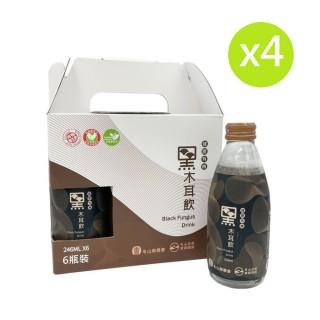 【冬山鄉農會】有機黑木耳飲-箱(每盒6瓶入*4盒裝)