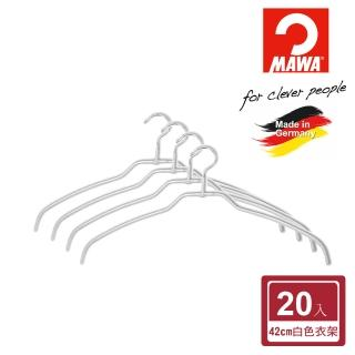 【德國MAWA】極簡多功能止滑衣架42cm(白色_20入)
