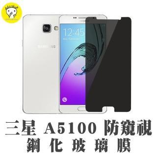~dido shop~三星 A5 A5100 2016年版 防窺鋼化玻璃膜 手機保護貼^(
