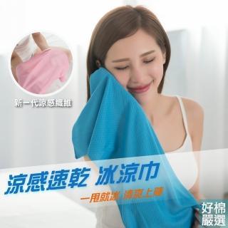 【好棉嚴選】瞬間降溫!台灣製 沁涼消暑吸濕排汗抗UV防曬冰涼巾(2色任選-單入組)