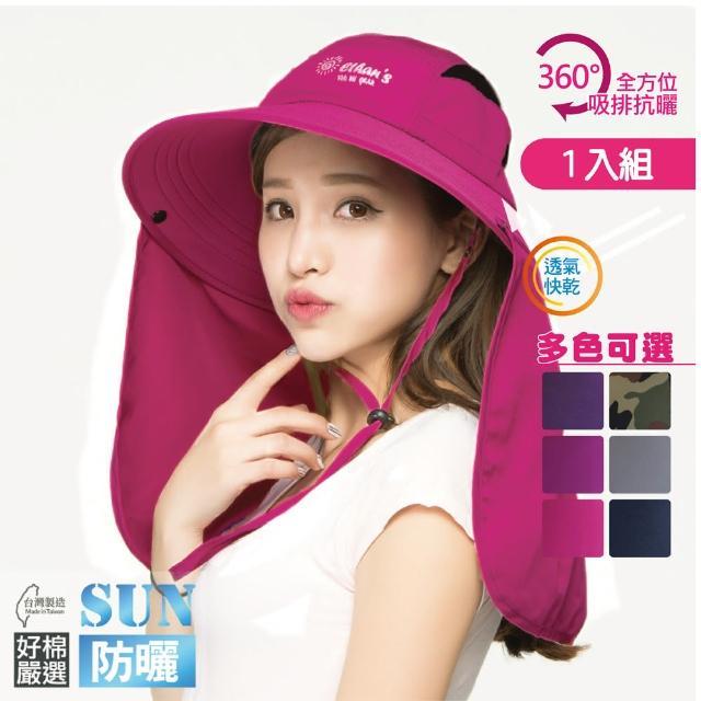【好棉嚴選】立體防曬 超寬帽沿護頸 戶外遮陽帽 抗UV吸濕排汗多功能帽(多色任選1入組)