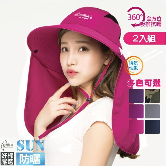 【好棉嚴選】立體防曬 超寬帽沿護頸 戶外遮陽帽 抗UV吸濕排汗多功能帽(多色任選2入組)