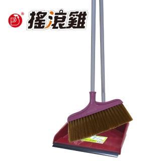 【搖滾雞】掃把畚斗組