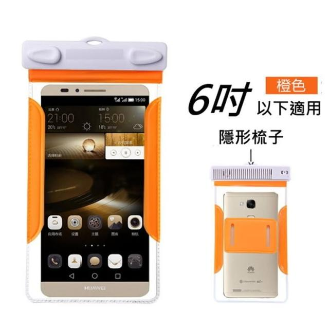 【DigiStone】可觸控手機6吋通用防水袋(隱形梳子型-粉彩橙)