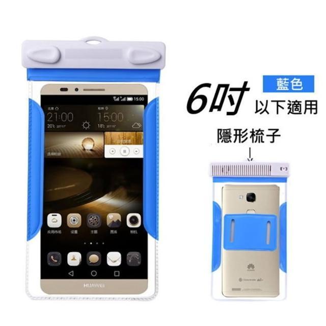 【DigiStone】可觸控手機6吋通用防水袋(隱形梳子型-粉彩藍)