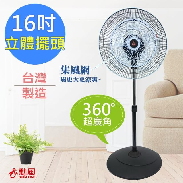 【勳風】360度立體擺頭集風網超廣角立扇(HF-B1638G-16吋)