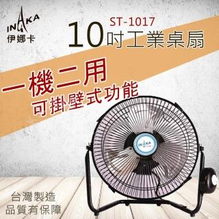 【伊娜卡】10吋工業桌扇(ST-1017)