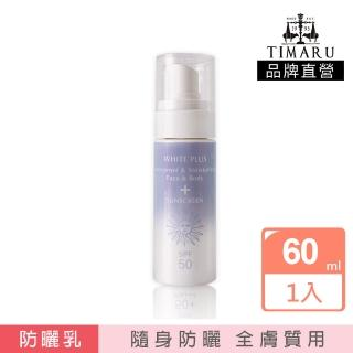 【Timaru堤瑪露】全身清爽防曬乳SPF50(60ml)