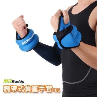 【MDBuddy】MDBUDDY腕帶式負重手套1KG-一雙 重量訓練 負重(隨機)