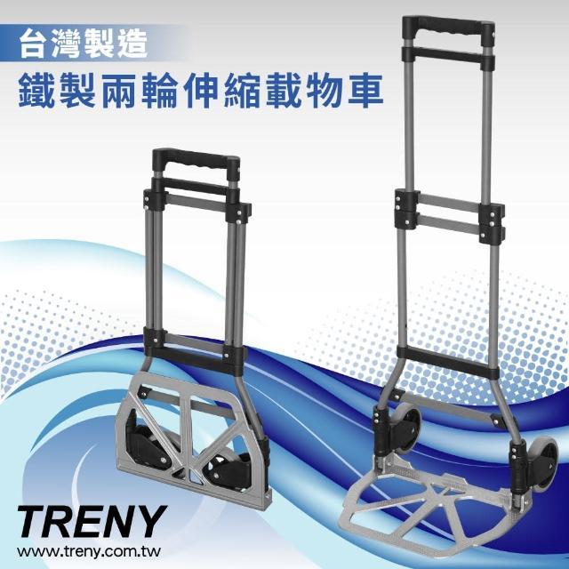 【TRENY】鐵製兩輪伸縮載物車-台製 .(2041)