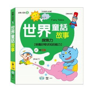 【世一】世界童話故事