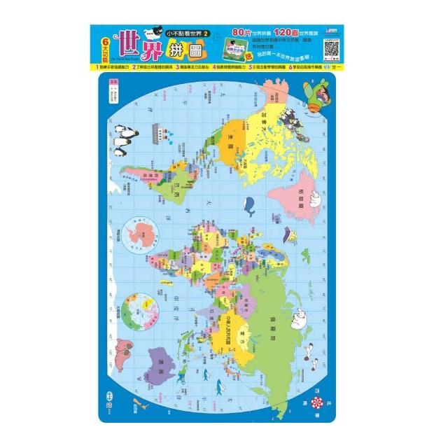 【世一】世界拼圖-80片