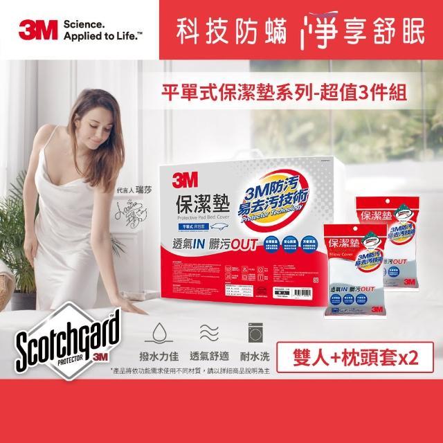 【3M】原廠Scotchgard防潑水保潔墊-超值3件組(平單式雙人+枕頭套x2)/