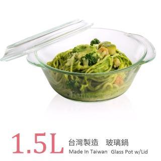 【台灣玻璃】微波烤箱 耐熱玻璃鍋1.5L(附蓋)
