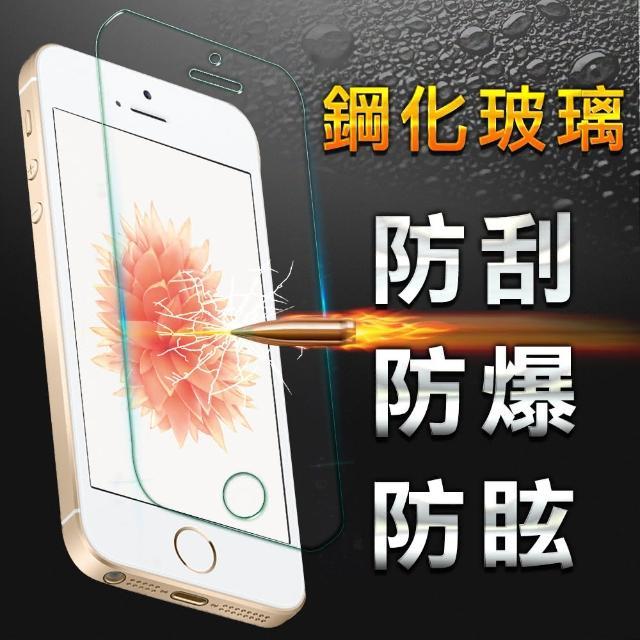 【YANG YI 揚邑】Apple iPhone SE 防爆防刮防眩弧邊 9H鋼化玻璃保護貼膜