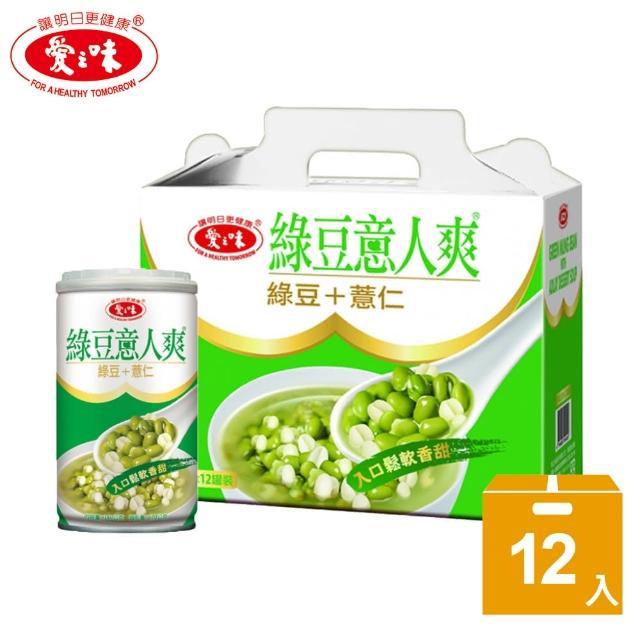 【愛之味】綠豆意人爽禮盒(340gx12入)